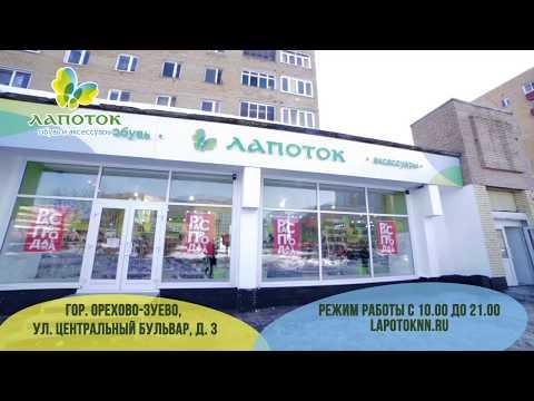 Открытие магазина Лапоток в Орехово-Зуево