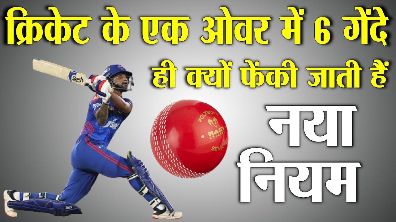 आज आखिर जान ही लो - क्रिकेट के एक ओवर में 6 गेंदे ही क्यों फेंकी जाती हैं #shorts cricket news