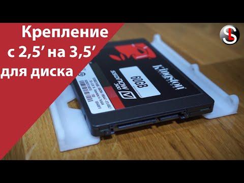 """Как сделать крепление для установки 2,5"""" SSD или HDD в отсек 3,5"""". 4 Способа"""