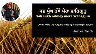 SAB SUKH RAKHEY MERA WAHEGURU | Jasbeer Singh | International Students | Punjabi students in Canada