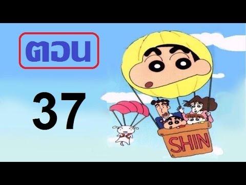 ชินจัง จอมแก่น ตอนรวม (37)