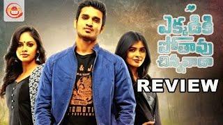 Ekkadiki Pothavu Chinnavada Movie Review - Nikhil, Hebah Patel, Nandita