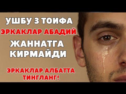 УШБУ 3 ТОИФА ЭРКАК АБАДИЙ ЖАННАТГА КИРМАЙДИ (ЭРКАКЛАР АЛБАТТА ТИНГЛАНГ!)