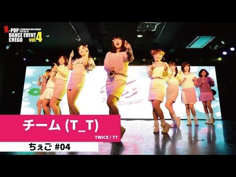 4-1 チームTT TWICE / TT【ちぇご04】kpop cover dance tokyo 트와이스
