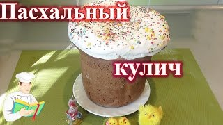 видео Кулич в хлебопечке рецепты