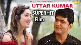 Uttar Kumar  & Kanika Raheja  Superhit Haryanvi Film 2018  || Haryanvi Full HD Movie Sonotek