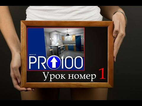 Pro100 урок номер 1 (настройка удобной работы)