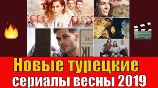 Новые турецкие сериалы весны 2019 года