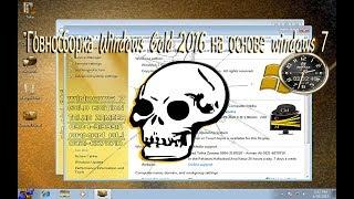 Говносборка Windows Gold 2016 на основе windows 7