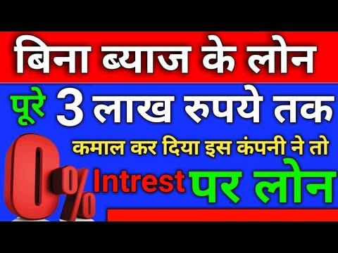 बिना ब्याज के लोन 👌 Get ₹ 3 Lac personal Loan   0% intrest   kyePot - Borrow Money instantly  