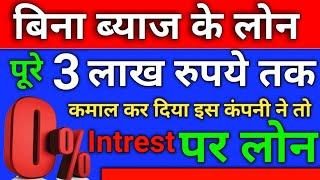 बिना ब्याज के लोन 👌 Get ₹ 3 Lac personal Loan | 0% intrest | kyePot - Borrow Money instantly |