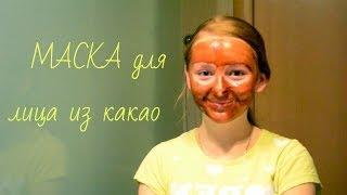 МАСКА для лица из какао от MakeupKaty ♥