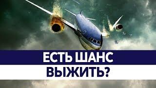 КРУШЕНИЕ САМОЛЕТА. Как выжить в авиакатастрофе? Безопасность самолетов и аэрофобия