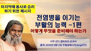 200412 [초강추] 부활절 메시지 1편 -사두선다 …