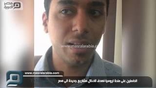 مصر العربية | الحاصلين على منحة لروسيا:نهدف لادخال مشاريع جديدة الى مصر