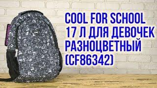 Розпакування Сool For School 42 x 32 x 13 см 17 л Для дівчаток Різнобарвний CF86342