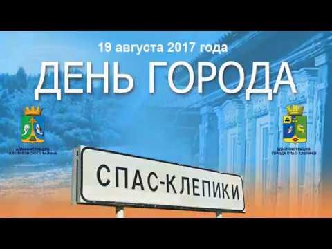 День города Спас-Клепики 2017г