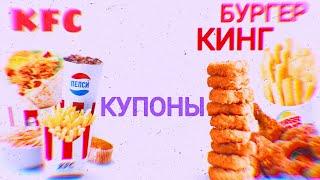КУПОНЫ KFC и БУРГЕР КИНГ!! ПОСЛЕДНИИ КУПОНЫ НОЯБРЯ!!! cмотреть видео онлайн бесплатно в высоком качестве - HDVIDEO