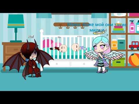 Близнецы  ангел и демон 1 часть