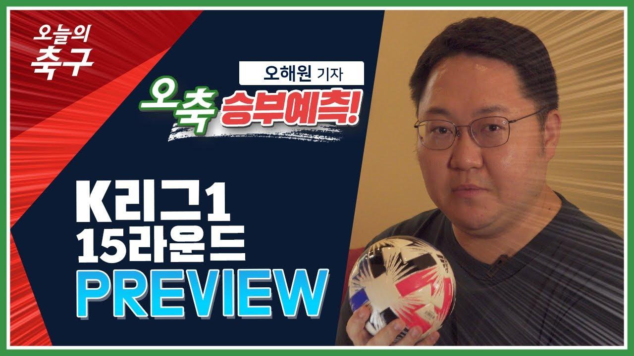 서울의 달라진 모습, 볼 수 있을까요? 2020 K리그1 15R 주요 경기 프리뷰 | K League Preview #오축승부예측
