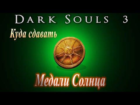 ГАЙД Куда приносить Медали Солнца для ковенанта воины Солнца / Кольцо Рыцаря + 5 силы ► Dark Souls 3