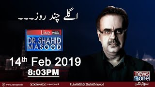 Live with Dr.Shahid Masood | 14-February-2019 | Saudi Crown Prince Mohammed bin Salman