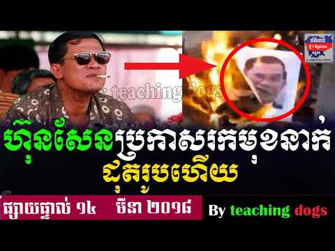 Cambodia News 2018 | RFI Khmer Radio 2018 | Cambodia Hot News | Night, On Wednesday 14 March 2018