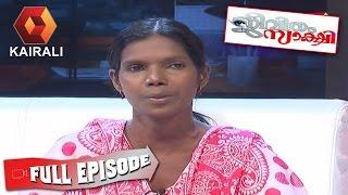 Jeevitham Sakshi 19/01/17 Actress Urvashi