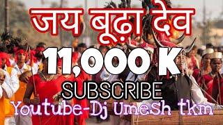 JAI BUDHA DEV ADIWASI RMX DJ RAMKING DJ UMESH TKM AND MOTI TEKAM exported 00