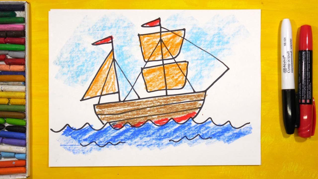 Как нарисовать Корабль. Урок рисования для детей от 3 лет ...