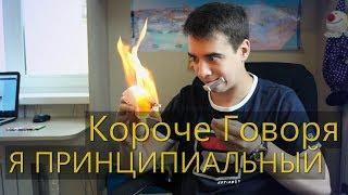 Download КОРОЧЕ ГОВОРЯ,  Я ПРИНЦИПИАЛЬНЫЙ Mp3 and Videos