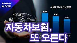 '만성적자' 자동차보험…올해만 두차례 인상 가능성