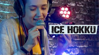 Инди-поп дуэт Ice Hokku. Юлия Гарниц и Антон Дмитриев / ???? точка ????