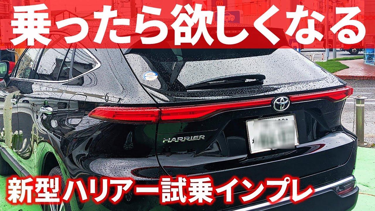 【爆売れ】新型ハリアーハイブリッドZ試乗!走りの良さは予想の遥か上でした。