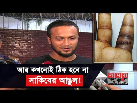 Exclusive: আর কখনোই ঠিক হবে না সাকিবের আঙুল! | Shakib Al Hasan | Somoy TV