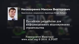 BIM 008 Нечипоренко М.В. Информационное моделирование в строительстве: российские разработки