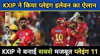 IPL 2020- Kings XI Punjab Confirmed Playing 11 For IPL 2020    KXIP Playing 11 2020