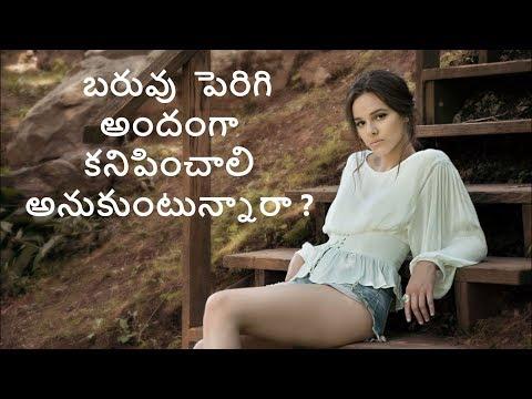 Weight Gain Tips in Telugu