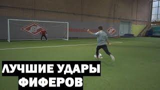 ЛУЧШИЕ УДАРЫ ФИФЕРОВ