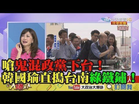 【精彩】嗆鬼混政黨下台!韓國瑜直搗台南綠「鐵鏽」!