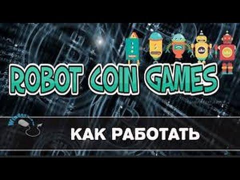 Биткоин кран Robot Coin Game. Как работать на обновленном сайте.