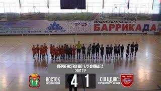 Первенство МО по мини футболу футзалу 1 2 финала 2 матч Восток СШ ЦДЮС 4 1 2007 г р