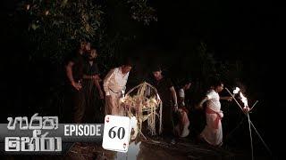 Haratha Hera | Episode 60 - (2020-02-22) | ITN Thumbnail