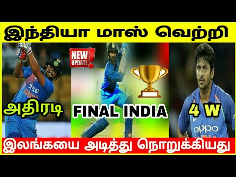 இந்தியா மாஸ் வெற்றி இலங்கயை நொறுங்கியது இந்தியா பைனலில் நுழைந்தது - Ind Vs Sl 2nd T20 Breaking News