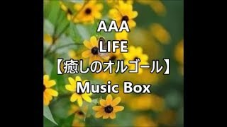 AAA      LIFE      【癒しのオルゴール】 Music Box