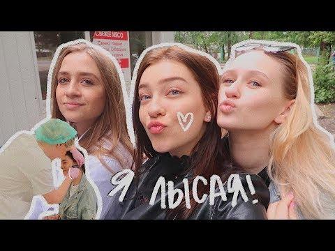 Русский мат, ресницы и ностальгия (vlog 71) || Polina Sladkova