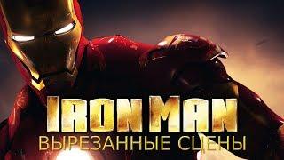 Вырезанные сцены из фильма Железный Человек