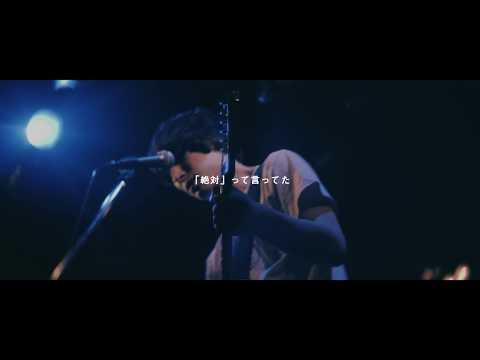 3markets[ ] - 「下北沢のギターロック」MV