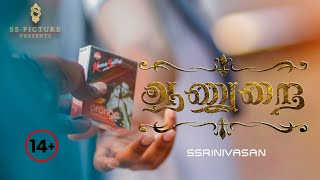 ஆணுறை | CONDOM | Anurai | Tamil short film | SSRINIVASAN