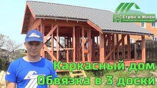 видео Каркасный дом. Технология строительства каркасного дома. Часть II